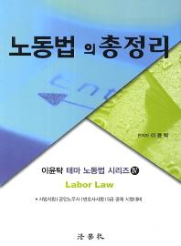 노동법의 총정리(2판)(이윤탁 테마 노동법 시리즈 4)