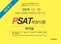 PSAT 적성시험 파이널 모의고사(2019)(봉투)