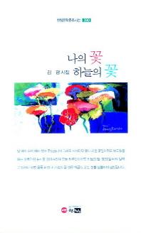 나의 꽃 하늘의 꽃(한림문학춘추시선 390)