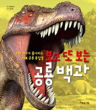 보고 또 보는 공룡백과(보고 또 보는 시리즈 1)