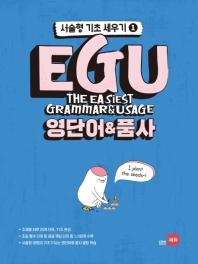 중학 영단어&품사(2020)(EGU)(서술형 기초 세우기 1)