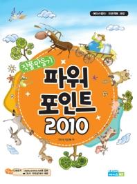 파워포인트 2010(작품만들기)