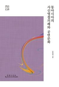 동아시아의 사신영접의례와 공연문화(민족문화연구총서 158)