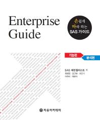 Enterprise Guide: 기능편 분석편