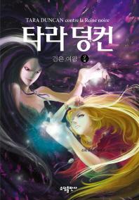 타라 덩컨. 9: 검은 여왕(하)