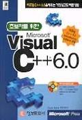 VISUAL C++ 6.0(S/W포함)