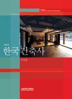 한국건축사(학술연구총서 57)(양장본 HardCover)