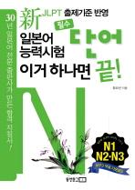 신 일본어능력시험 필수단어 이거 하나면 끝: N1 N2 N3