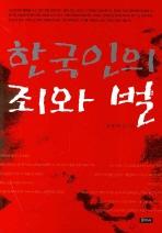 한국인의 죄와 벌