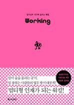 WORKING(업무성과 100배 올리기 시리즈)(양장본 HardCover)