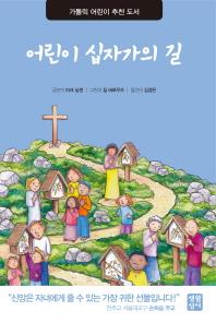 어린이 십자가의 길(가톨릭 어린이 추천 도서)