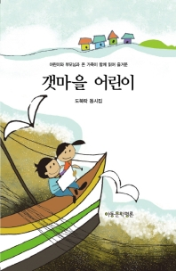 갯마을 어린이(어린이와 부모님과 온 가족이 함께 읽어 즐거운)