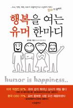 행복을 여는 유머 한마디