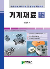 기계재료 문제연습