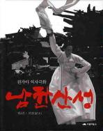 남한산성. 4