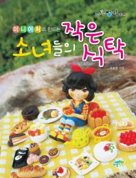 소녀들의 작은 식탁(미니어처로 만드는)(신나는 방과후 4)