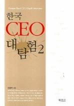 한국 CEO 대탐험. 2(양장본 HardCover)
