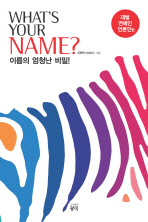 WHAT'S YOUR NAME?(양장본 HardCover)