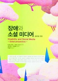 장애와 소셜 미디어(한국장애인재단 기획총서 9)