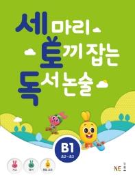 세 마리 토끼 잡는 독서 논술 B1