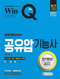 공유압기능사 단기완성(2017)(Win-Q(윙크))(개정판 3판)