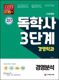 경영분석(독학사 3단계 경영학과)