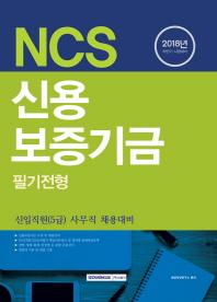 NCS 신용보증기금 필기전형(2018)