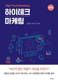 하이테크 마케팅(4판)