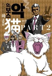 악의 보스와 고양이 PART2