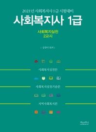 사회복지실천(사회복지사 1급 2교시)(2021)