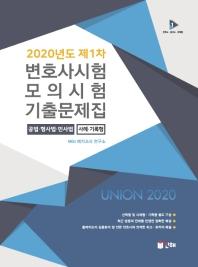 변호사시험 제1차 모의시험 기출문제집(2020)(Union)