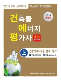건축물에너지평가사 2차 실기(상)(2019)(개정판)