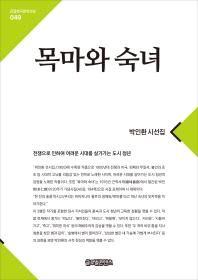 목마와 숙녀(큰글한국문학선집 49)
