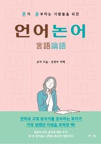 언어논어(혼자 공부하는 사람들을 위한)