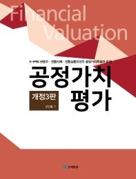 공정가치평가(2021)(개정판 3판)(양장본 HardCover)
