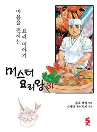 미스터 요리왕. 31