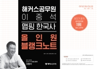 이중석 맵핑 한국사 올인원 블랭크노트(2021)(해커스공무원)