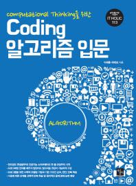 Coding 알고리즘 입문(Computational Thinking을 위한)(실무자를 위한 IT 전문서 IT HOLIC 113)
