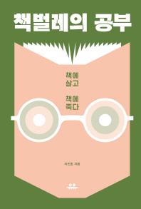 책벌레의 공부