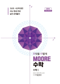 고등 수학1(2019)(무어(Moore) 수학)(2015 개정 교육과정)