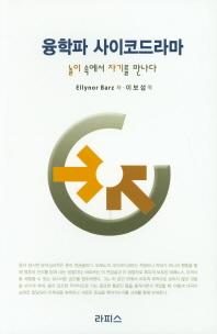 융학파 사이코드라마