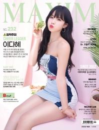 맥심(MAXIM)(2018년 9월호)
