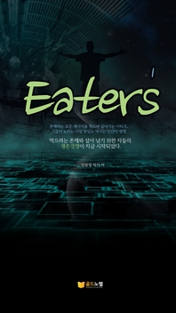 Eaters. 1