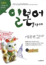 센세이와 함께하는 일본어 입문편(CD1장, 핸드북1권포함)