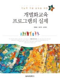 개별화교육 프로그램의 실제(기능적 기술 습득을 위한)(3판)