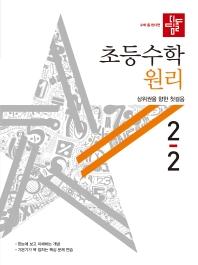초등 수학 2-2 원리(2020)(디딤돌)