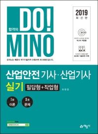 산업안전기사·산업기사 실기 필답형 작업형(2019)(DoMino)