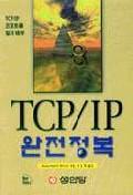 TCP/IP 완전정복