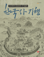 한국사 기행