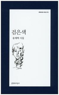 검은색(문학과지성 시인선 473)